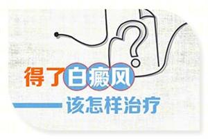 阜阳白癜风医院:出现白斑不要慌检查治疗是关键?